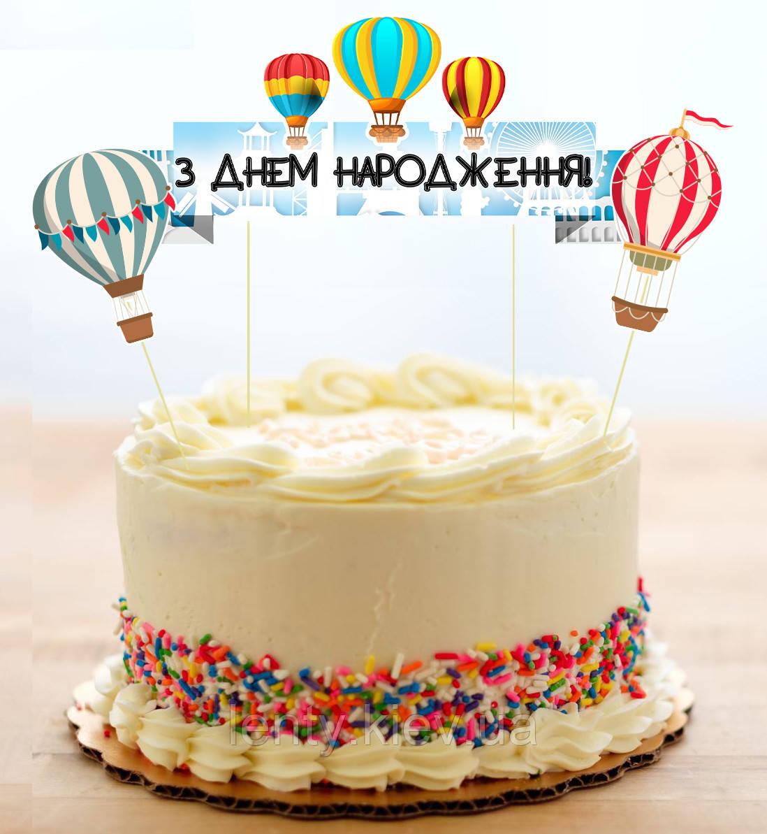 """Набір Топперов """"Повітряні кулі"""" в торт (Українська)"""