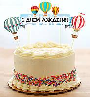 """Набір Топперов """"Повітряні кулі"""" в торт (Російська)"""
