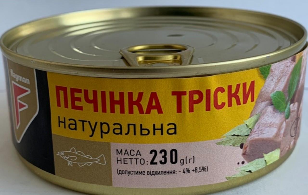 Печень Трески натуральная 230 грамм Flagman