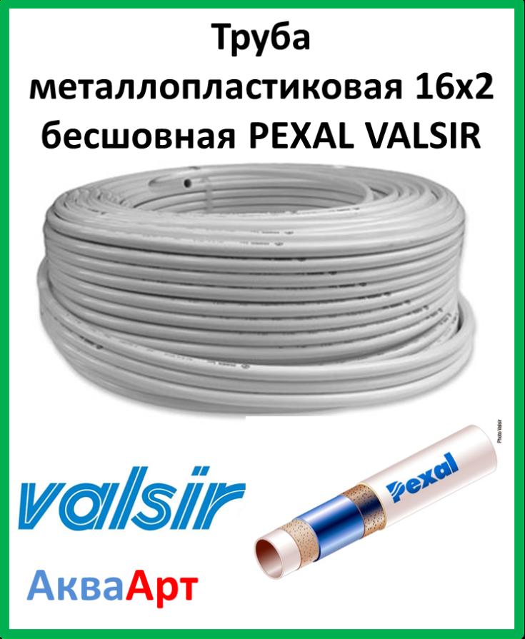 Труба металлопластиковая 16х2 бесшовная РEXAL VALSIR