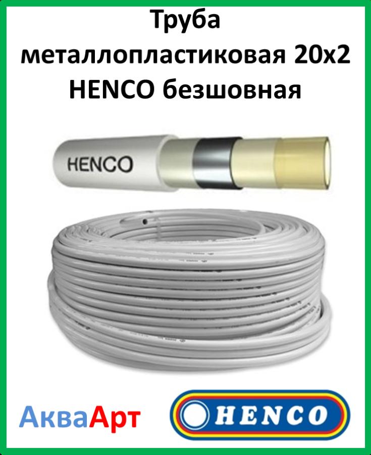 Труба металлопластиковая 20х2 HENCO безшовная
