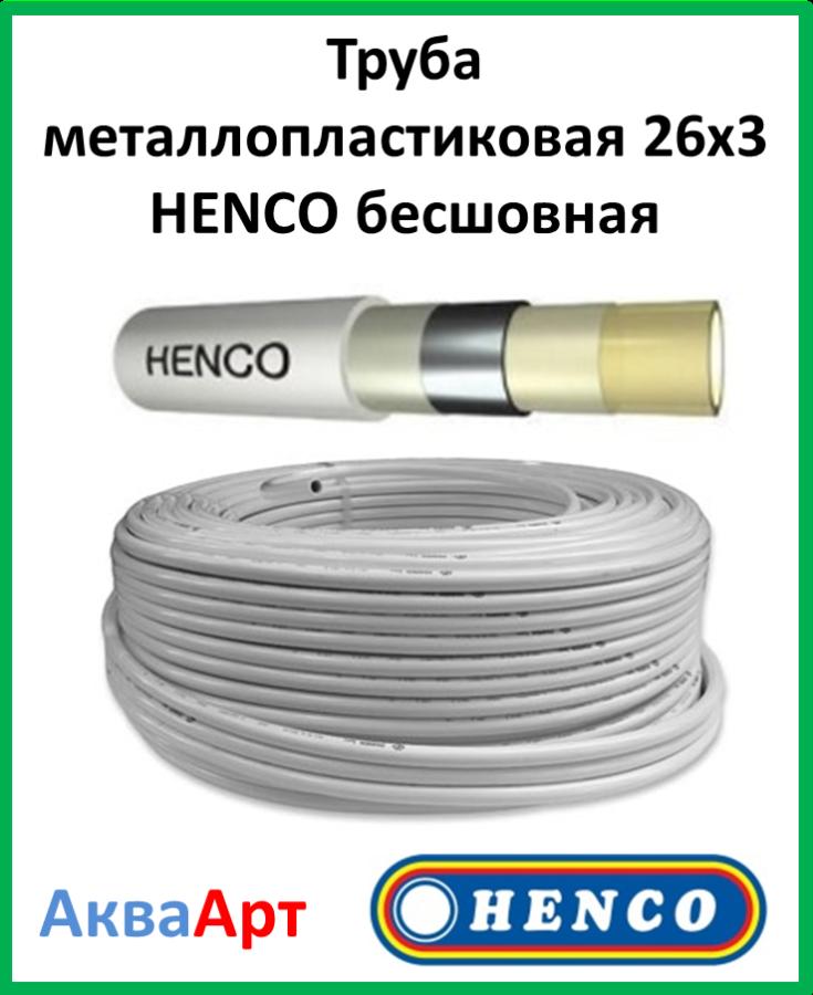 Труба металлопластиковая 26х3 HENCO бесшовная