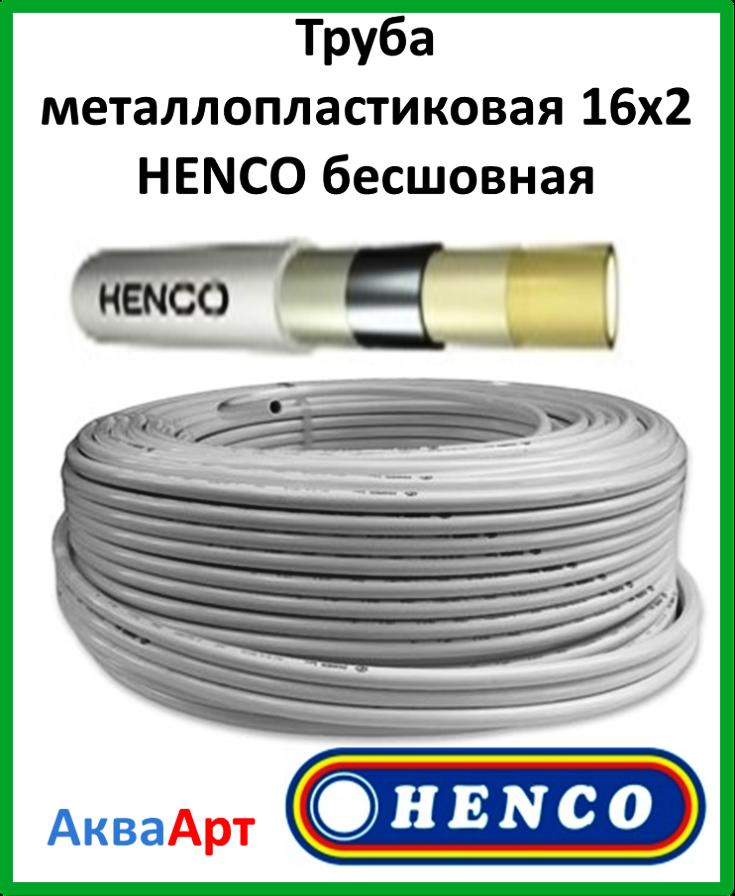 Труба металлопластиковая 16х2  HENCO бесшовная