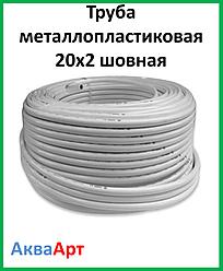 Труба металлопластиковая 20х2 шовная