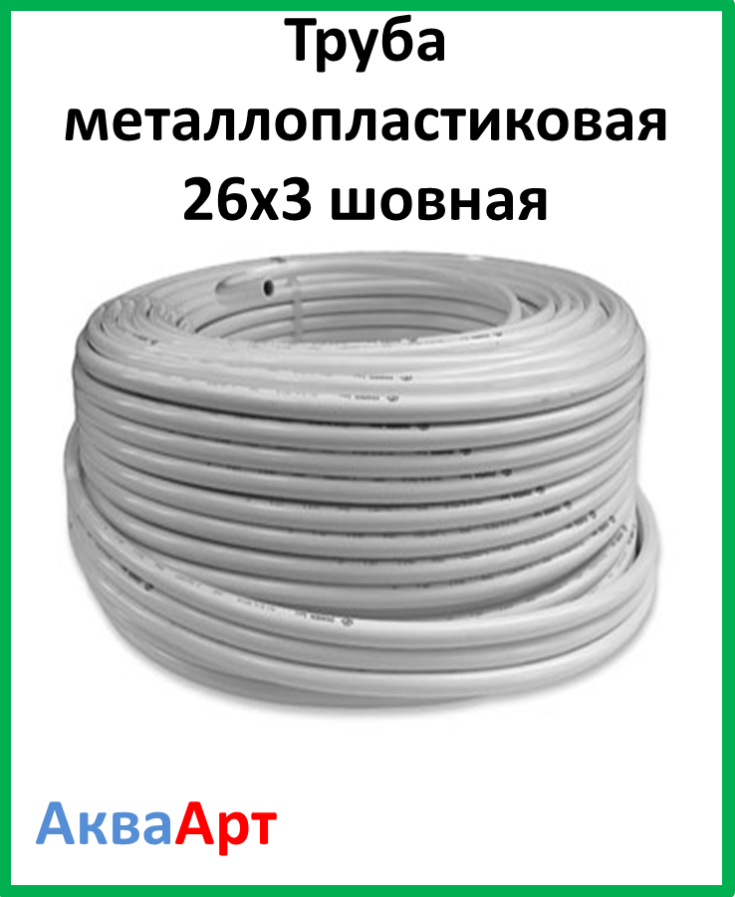 Труба металлопластиковая 26х3 шовная
