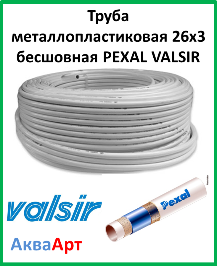 Труба металлопластиковая 26х3 бесшовная РEXAL VALSIR