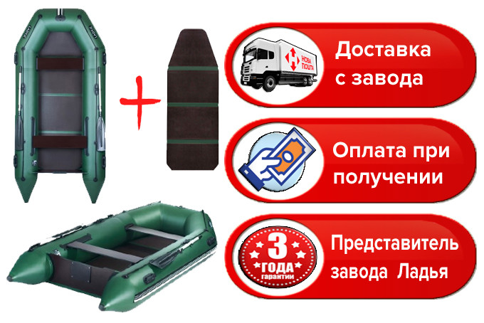 Ладья ЛТ330МВЕ лодка надувная Ladya 330 с настилом книжкой и передвижными сиденьями