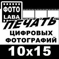 Печать цифровых фотографий 10х15 Gl, Mt.