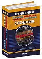 Школа Словник рус-укр,укр-рус (70 000 слів)+ділове, фото 1