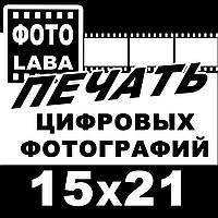 Печать цифровых фотографий 15х21 Gl, Mt.