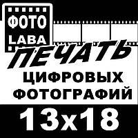 Печать цифровых фотографий 13х18 Mt