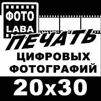 Печать цифровых фотографий 20х30 Mt