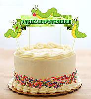 """Набір Топперов """"Голодна гусениця"""" топпер торт (Українська)"""