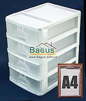 """Комод пластиковый """"А4"""" на 4 ящика 35х26х38см БЕЛЫЙ R-Plastic, фото 1"""