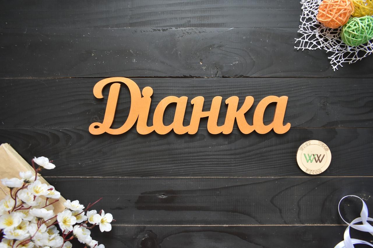 Объемные слова, надписи, имена из дерева. Дианка (любое имя, шрифт, цвет и размер)