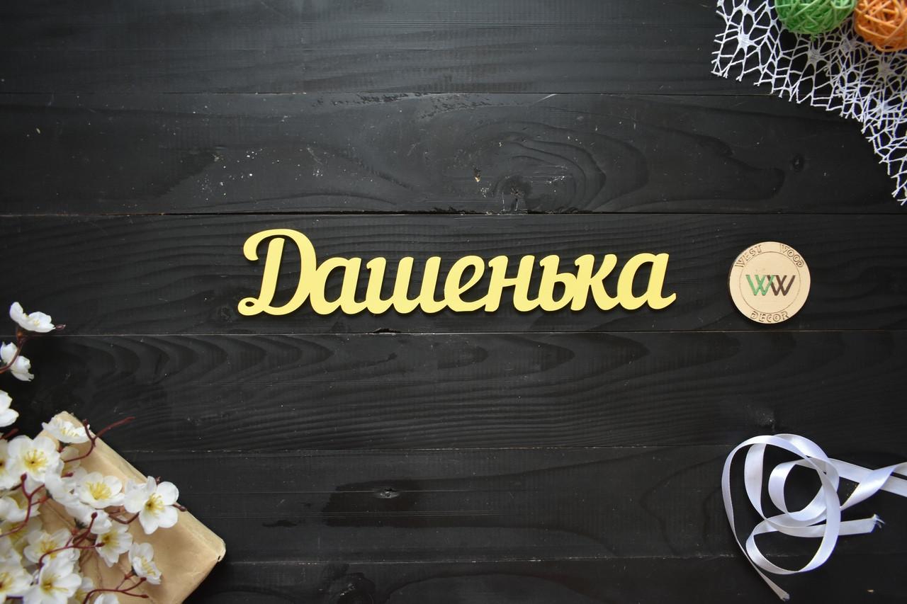 Объемные слова, надписи, имена из дерева. Имя из дерева. Даша, Дашенька (любое имя, шрифт, цвет и размер)