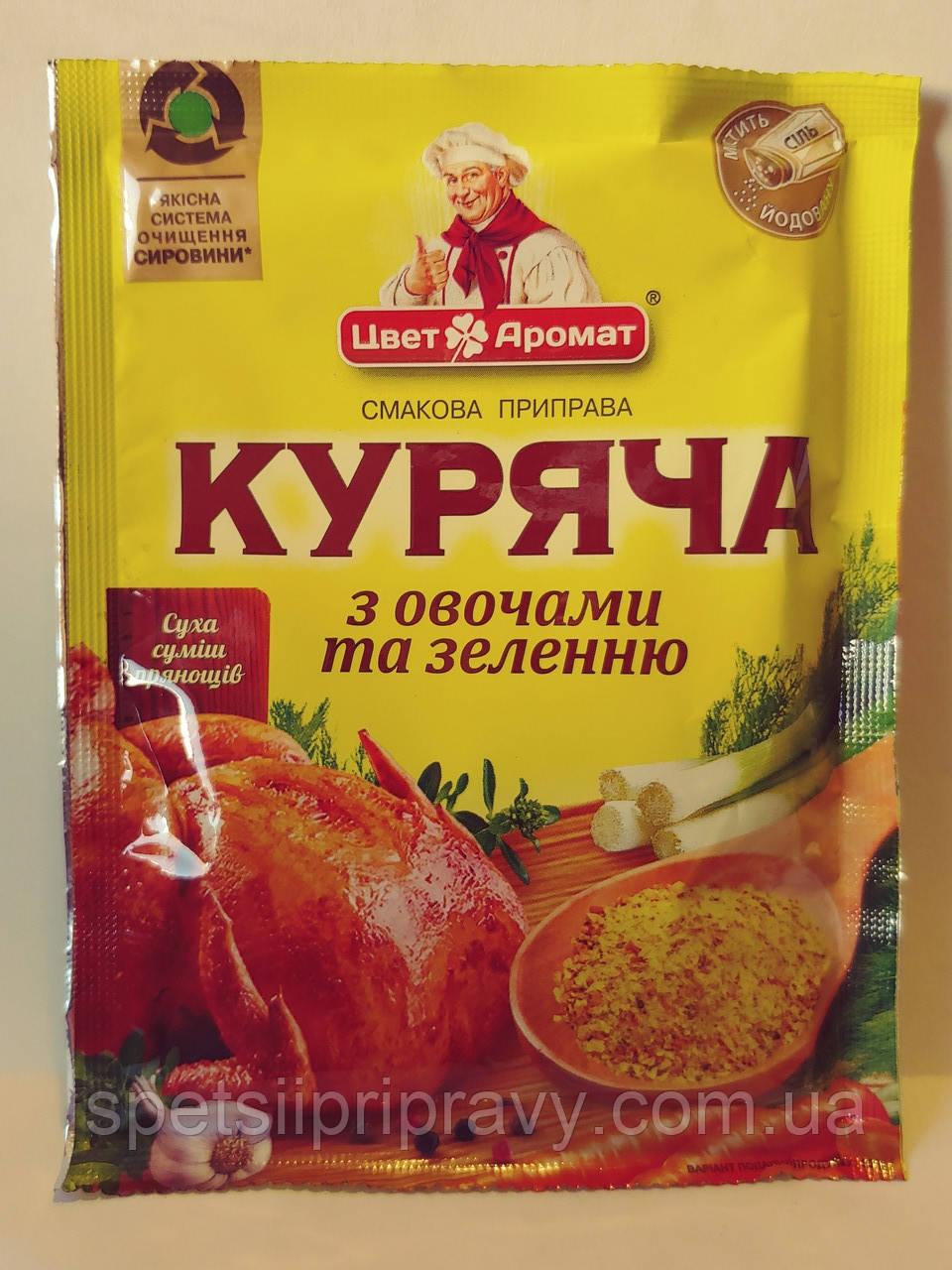 """Приправа куриная вкусовая с овощами и зеленью """"Цвет Аромат"""" 90 г"""