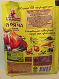 """Приправа куриная вкусовая с овощами и зеленью """"Цвет Аромат"""" 90 г, фото 2"""