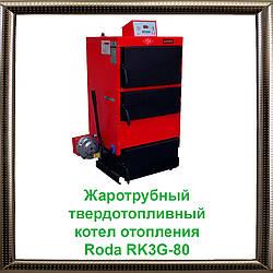 Жаротрубний твердопаливний котел Roda RK3G-80