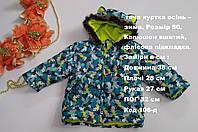 Детская куртка осень - зима Размер 80