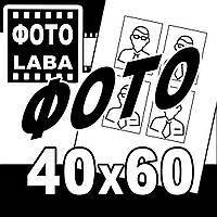 Срочное фото на документы 40х60мм, фото 1