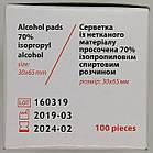 "Салфетка спиртовая 30х65 мм ""JS"", упаковка 100 штук, фото 3"