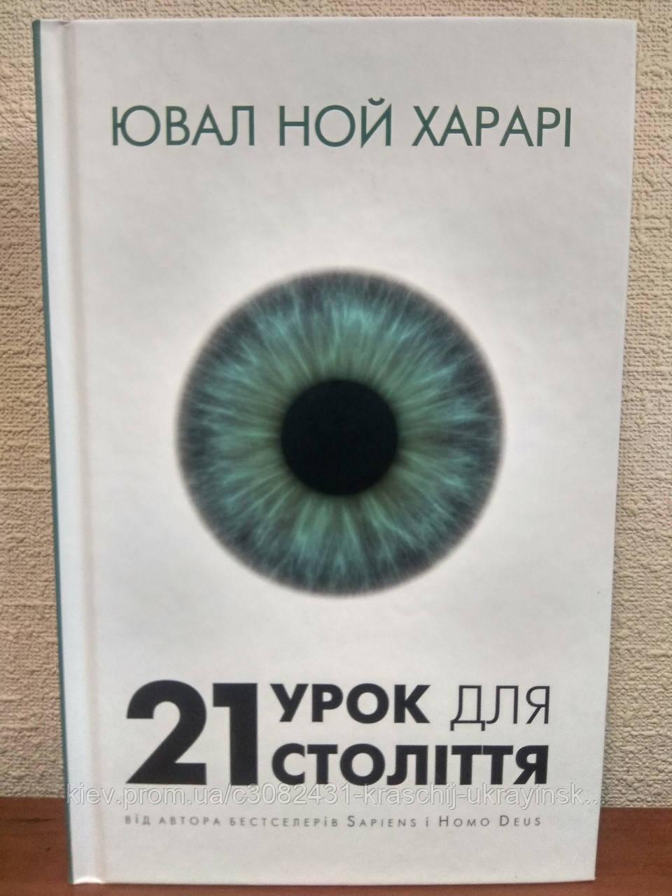 """""""21 урок для 21-го століття"""" Юваль Ной Харарі"""