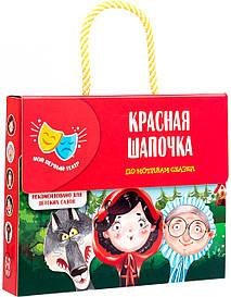 Сказка-спектакль Vladi Toys Красная шапочка (Рус) (VT1804-09)