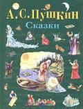 Александр Пушкин. Сказки, фото 2