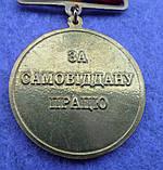 """Медаль """" Медаль За Сумлінну працю""""  ЗСУ, фото 3"""