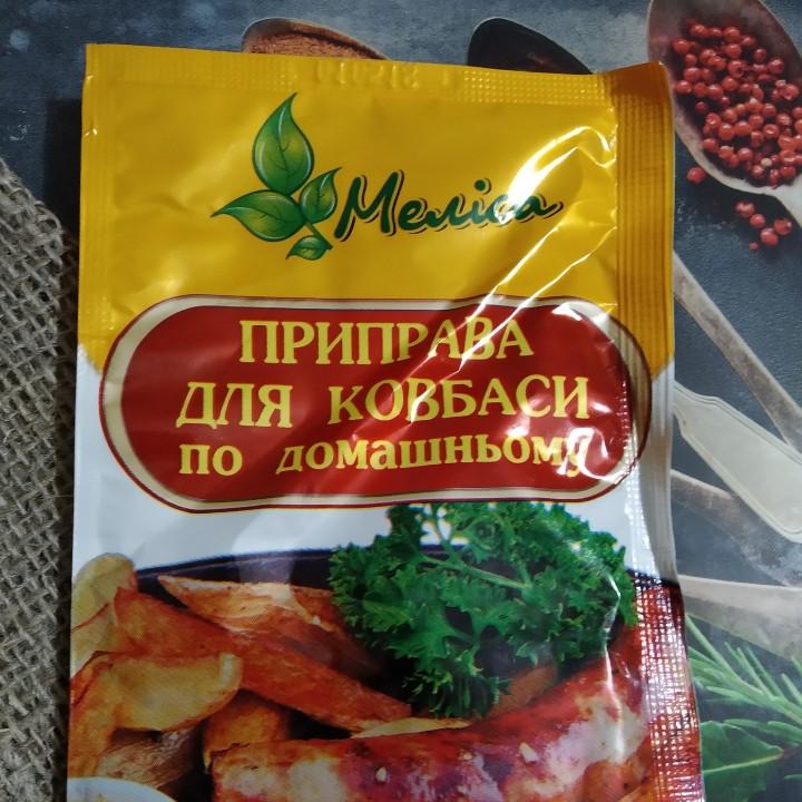 """Приправа для ковбаси по домашньому 30 гр """"Меліса"""""""