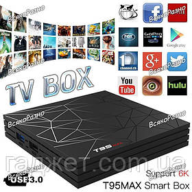 ТВ приставка T95 Max 4/32.  Андроид приставка Smart Box T95 Max 4/32 Гб.