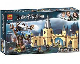 Конструктор Bela 11005 Гремучая Ива (Аналог LEGO Harry Potter 75953) 789 деталей