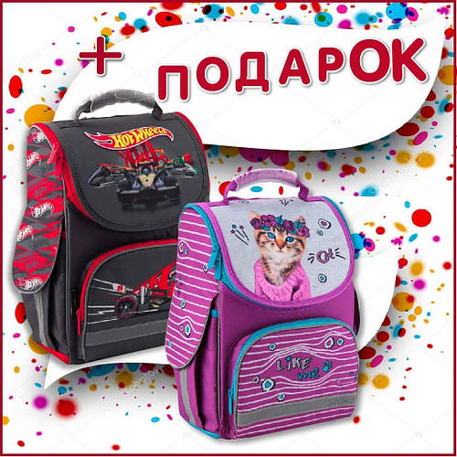 Выбирай рюкзак - забирай подарок!