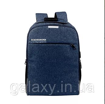 Рюкзак синий с кодовым замком с USB молодежный городской