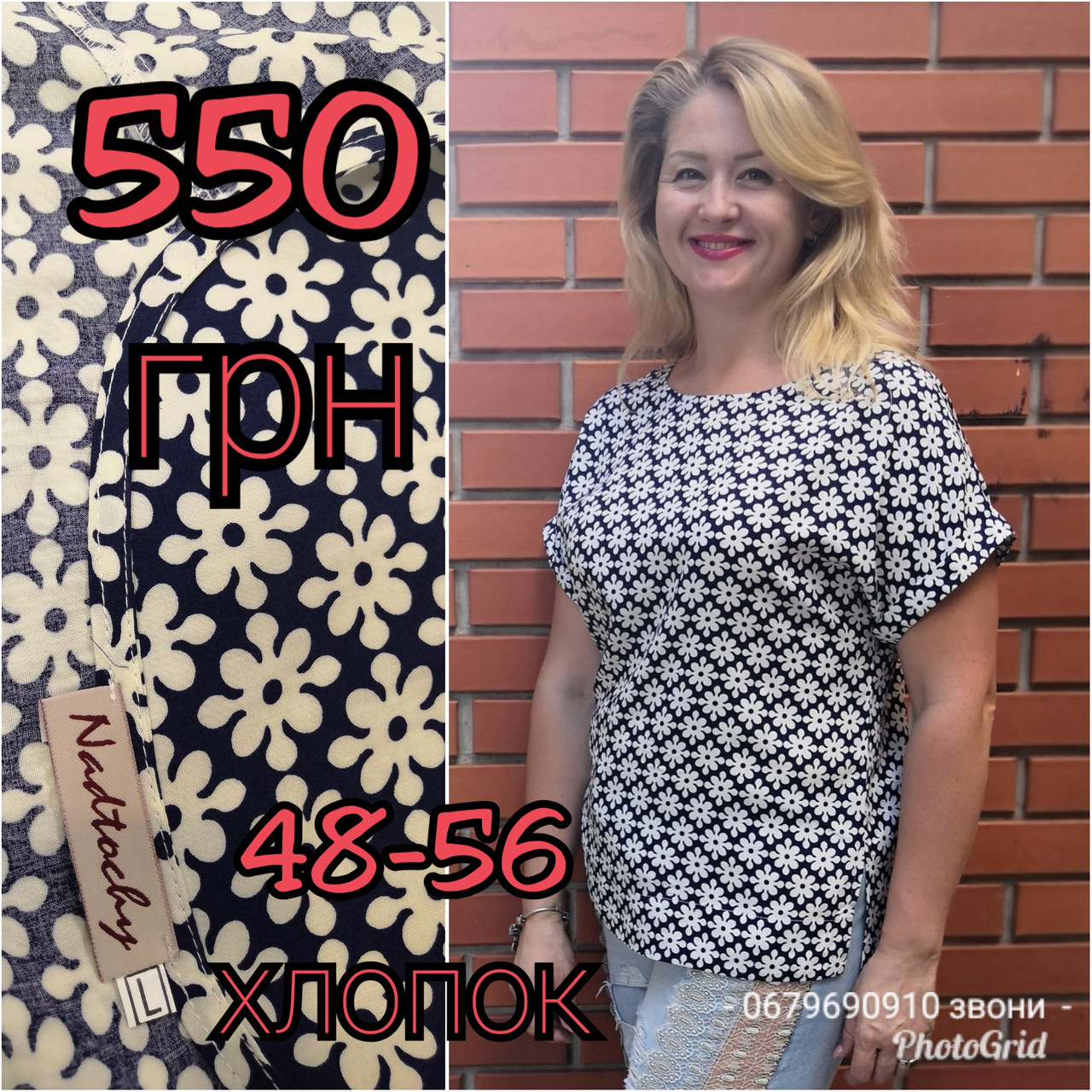 Блуза женская хлопок штапель 48-54 ментол с разрезами по бокам бл 017-7