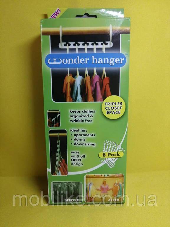 Набір універсальних вішалок Wonder Hanger (8 штук)