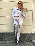 Женский спортивный костюм белый 2 расцветки