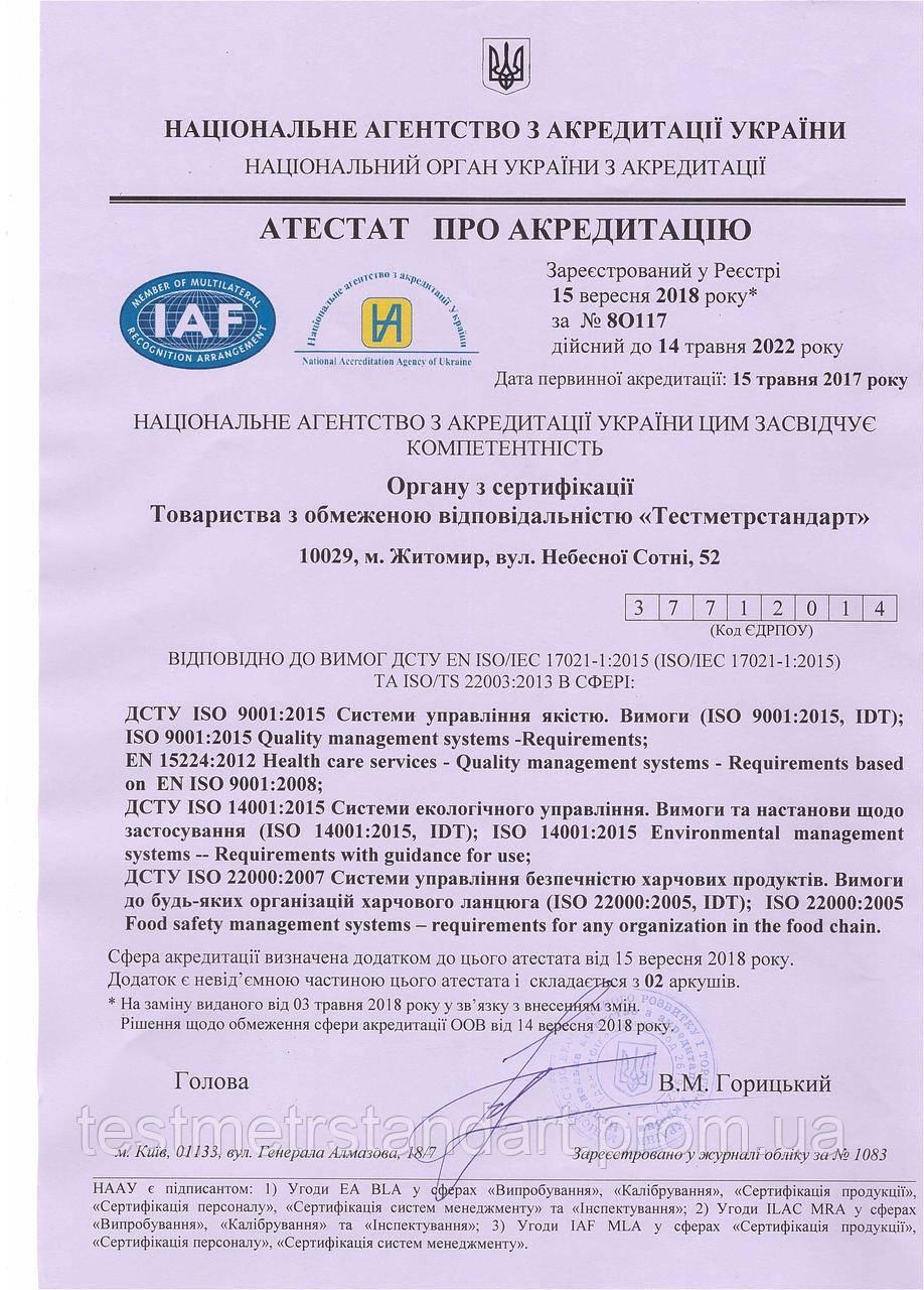 Сертифікація систем Управління