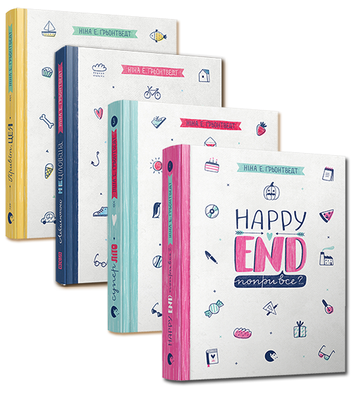Комплект з чотирьох книг серія Абсолютно нецілована Грьонтведт Ніна Елізабет
