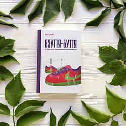 Книга Взуття - буття. Історія Nike росказана її засновником. Автор - Філ Найт (Наш формат)