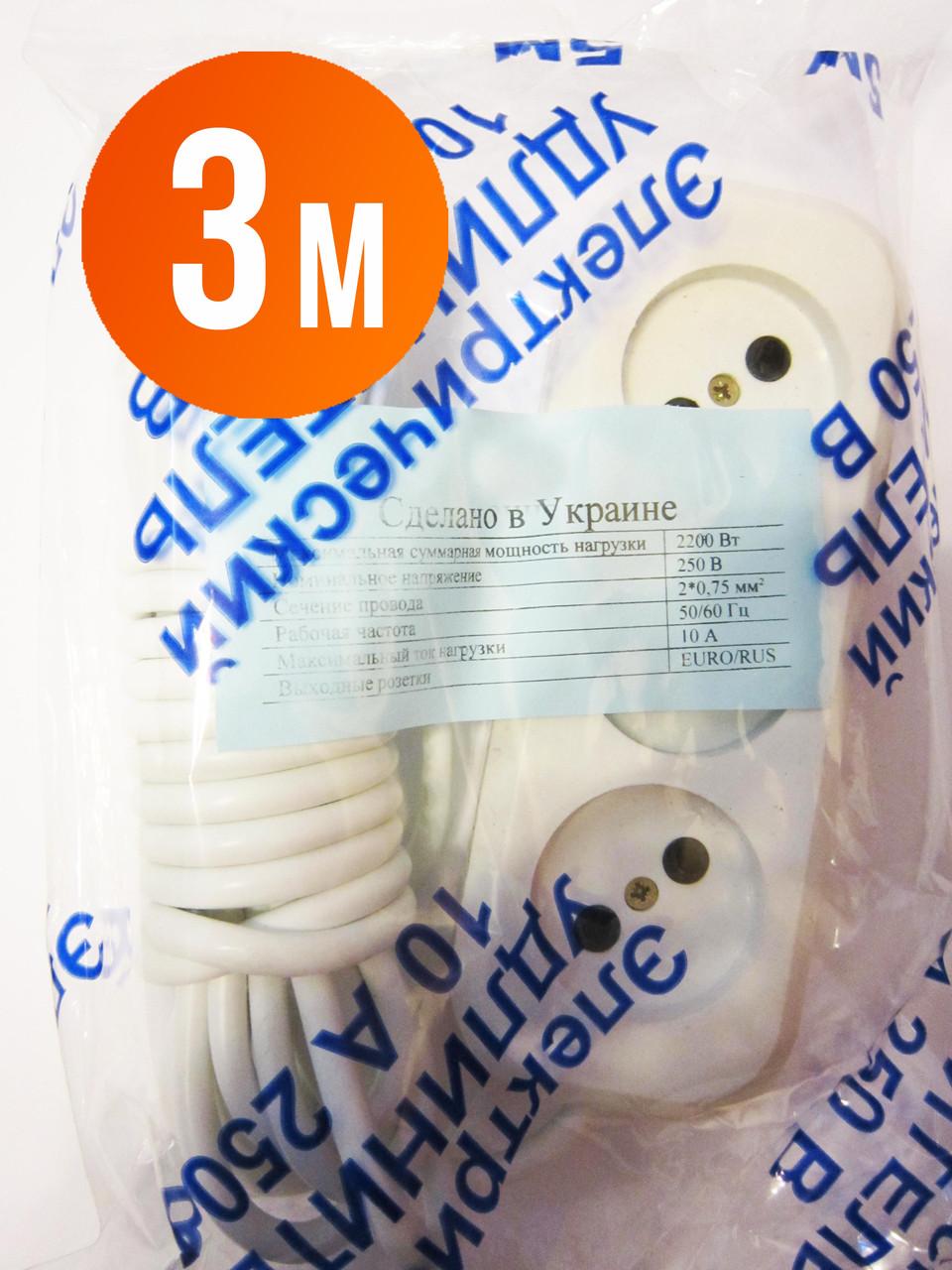 Электрический удлинитель 10А 250 В 2000 Вт с латунной контактной группой и вилкой 3м
