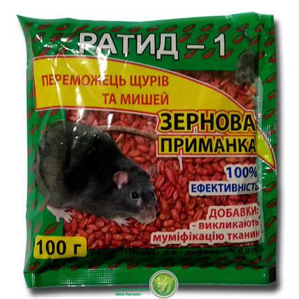 Ратид-1 зерновая приманка от крыс и мышей 100 г, фото 2