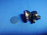 Магнитный автомобильный держатель Magnetic