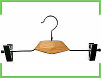 Вешалки плечики тремпеля с деревянной вставкой с прищепками для брюк и юбок, А-40 (40 см)