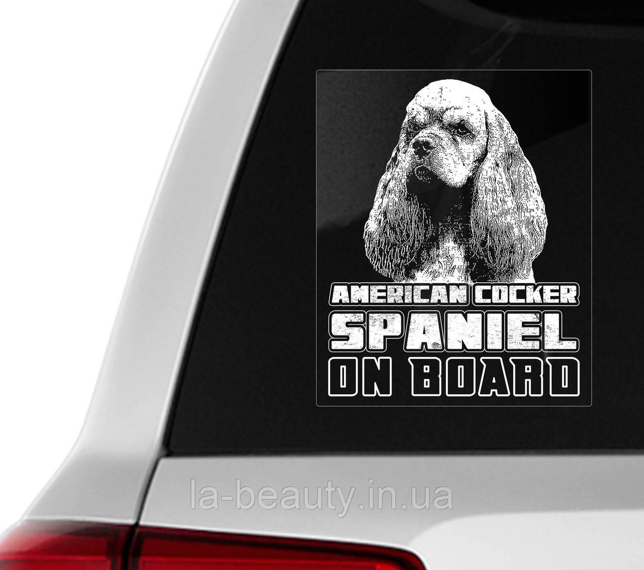 Автомобильная наклейка на стекло Американский кокер спаниель на борту
