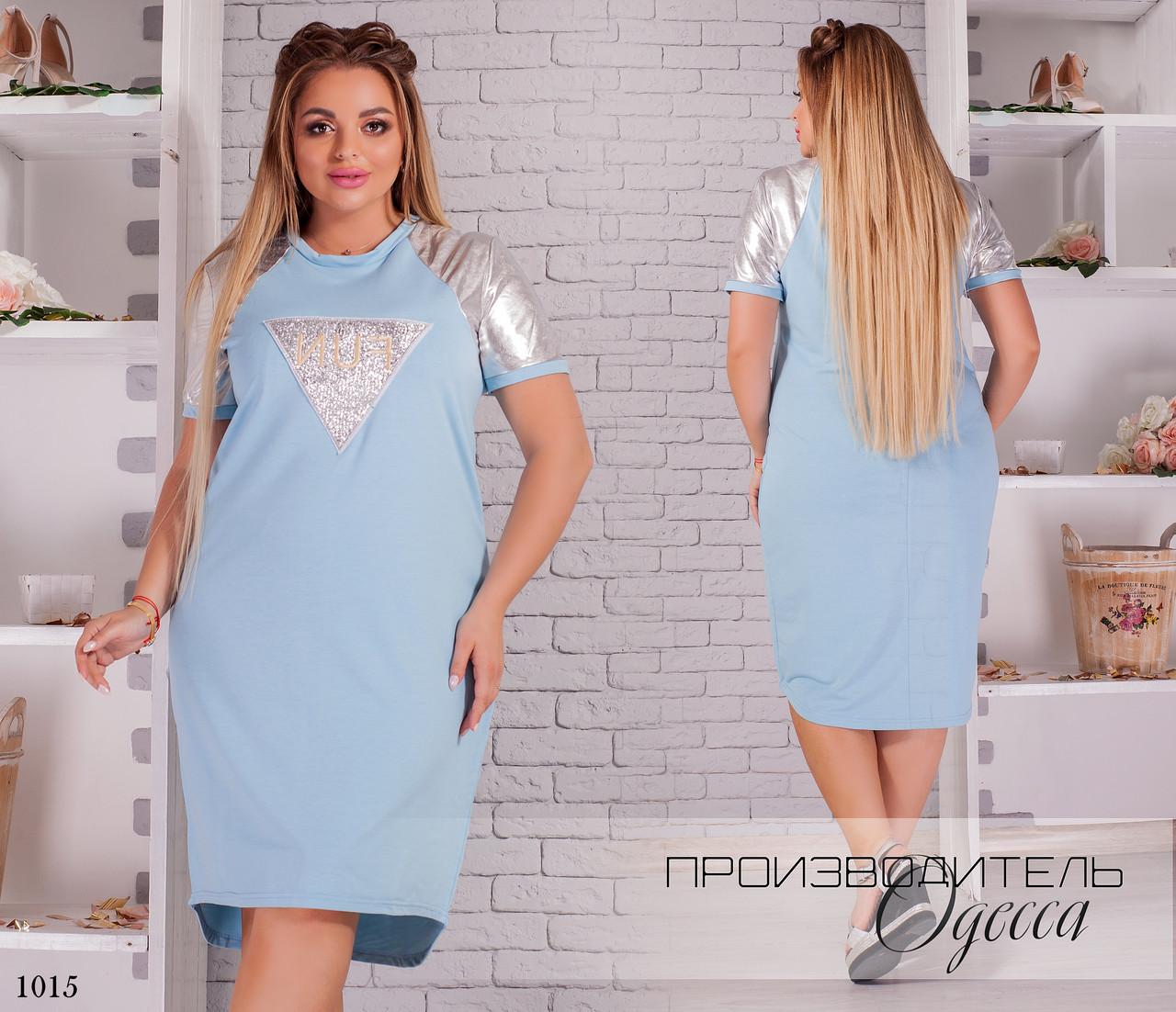 Платье короткий спорт стиль двухнитка 48-50,52-54,56-58,60-62