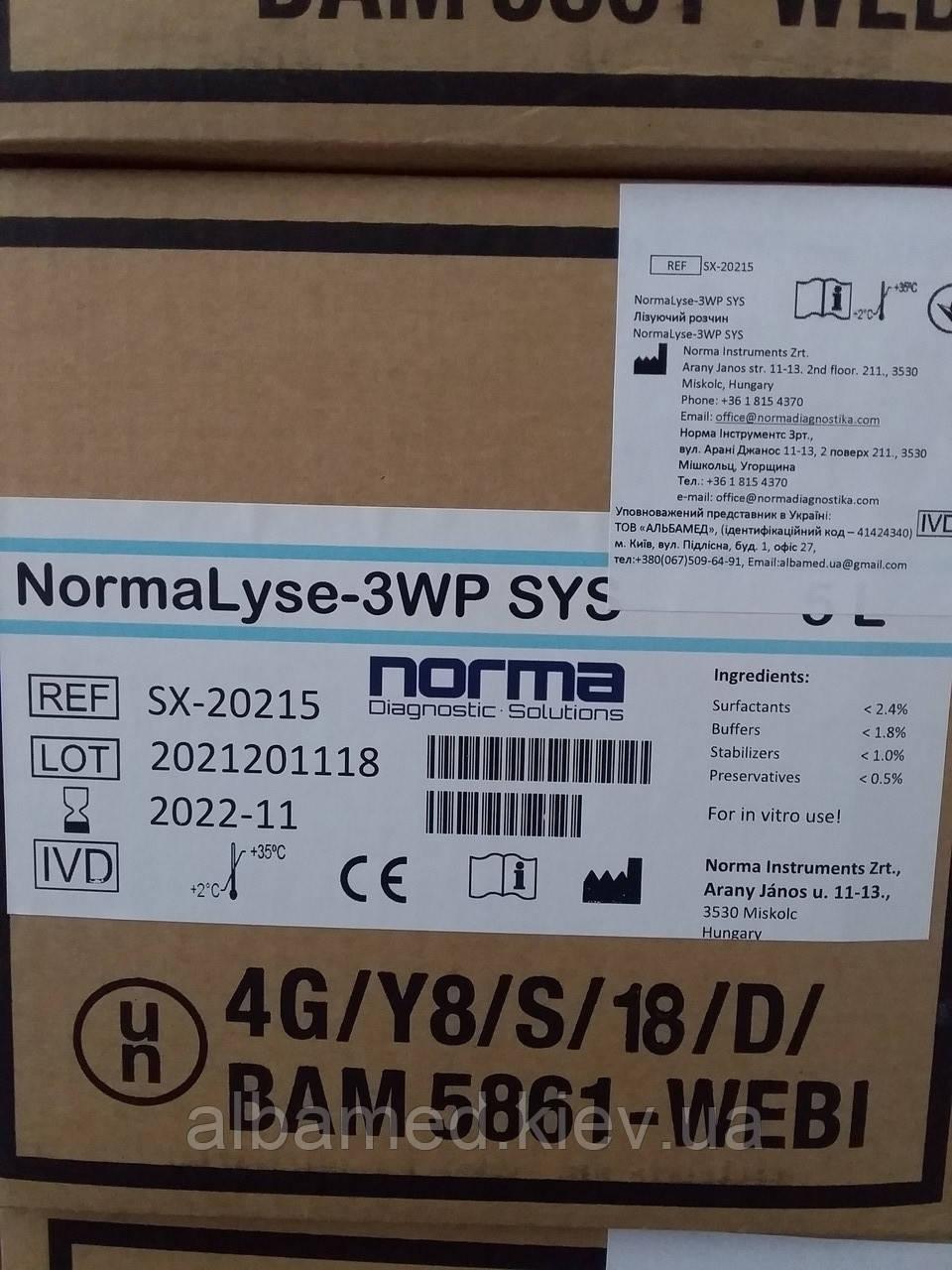 Лізуючий розчин NormaLyse-3WP SYS