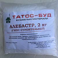 Алебастр (Гипс Г-5), 2 кг