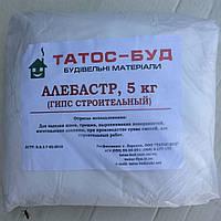 Алебастр (Гипс Г-5), 5 кг